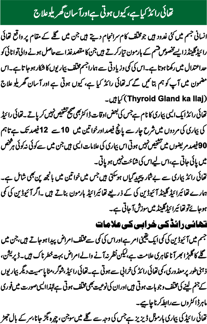 The Best And Natural Treatment For Hypothyroidism In Urdu Beauty